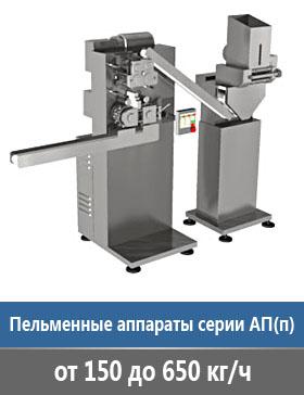 Пельменные аппараты серии АП (П)